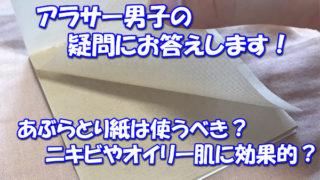 1 320x180 - あぶらとり紙ってアラサー男子も使うべき?ニキビや毛穴にも効果的!