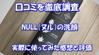 1 320x180 - NULL(ヌル)の洗顔の口コミと感想を紹介!評判について徹底検証