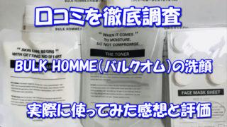 1 320x180 - BULK HOMME(バルクオム)の洗顔の口コミやレビューを紹介