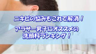 1 320x180 - ニキビで悩んでいるアラサー男子にオススメの洗顔料ランキング!