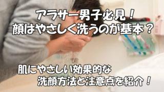 2 320x180 - アラサー男子必見!肌にやさしい効果的な洗顔方法と注意点を紹介!