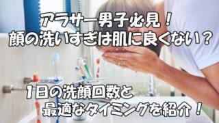 3 320x180 - 男は1日何回洗顔する必要がある?最適なタイミングはいつ?